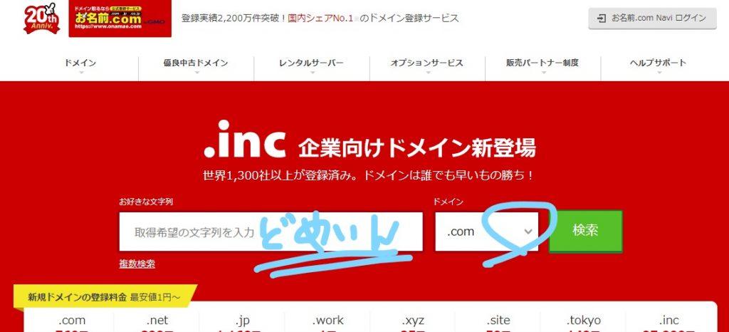 お名前.comサイト
