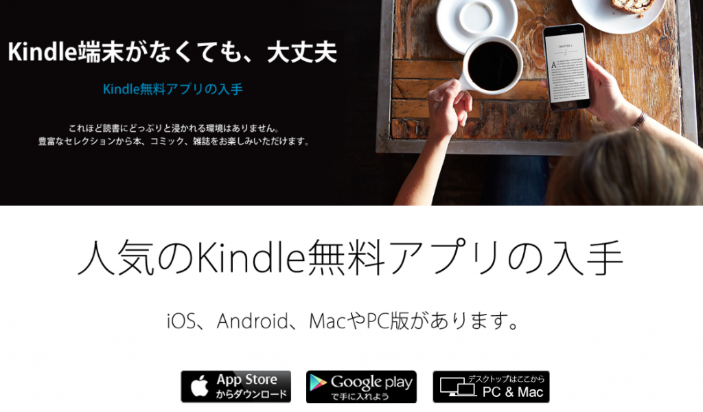 Kindle Unlimitedの読み放題の端末