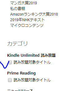 Kindle Unlimitedの読み放題を探す2
