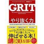 やり抜く力 GRIT(グリット)