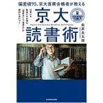 偏差値95、京大首席合格者が教える「京大読書術」 仕事にも勉強にも必須な 「理解力」と「連想力」が劇的に身につく