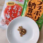 プチポリ納豆とまるごとおいしい干し梅の組み合わせ