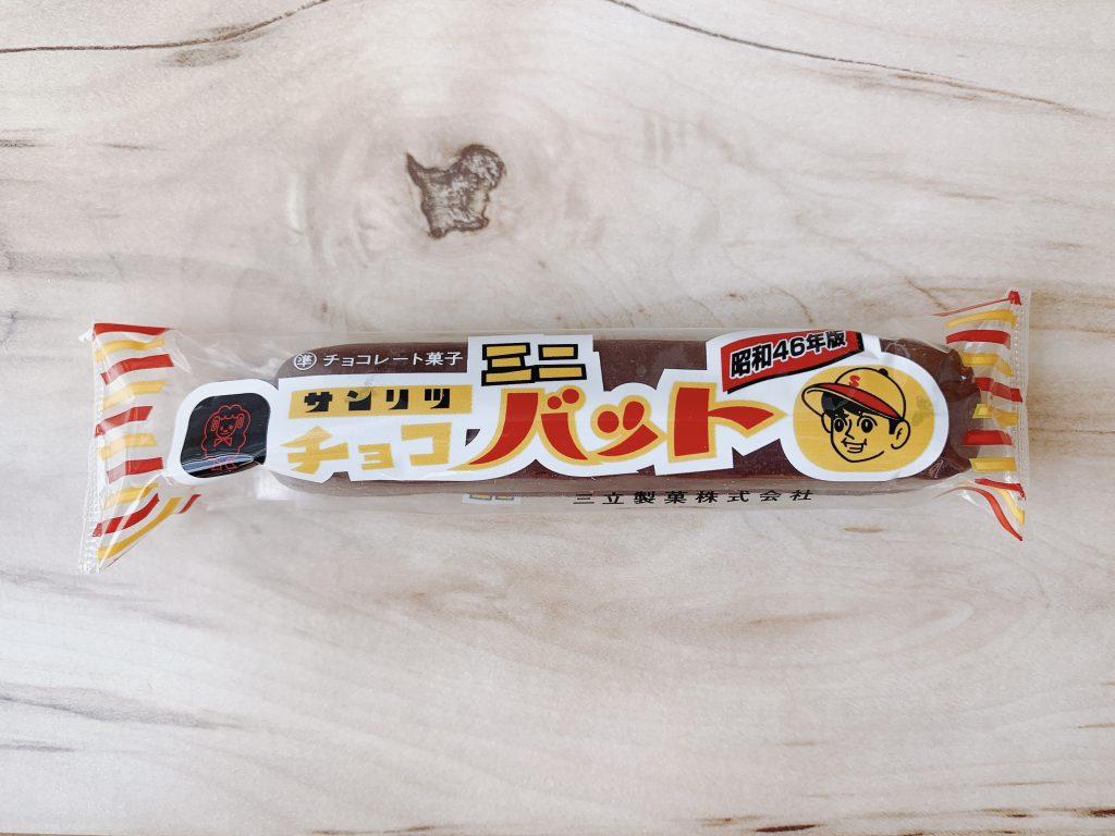チョコバットのミニサイズ、昭和46年版