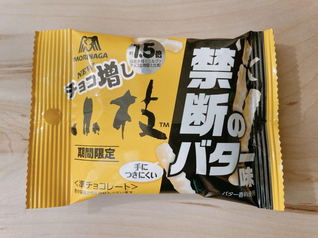 チョコ増し小枝<禁断のバター味>のパッケージ