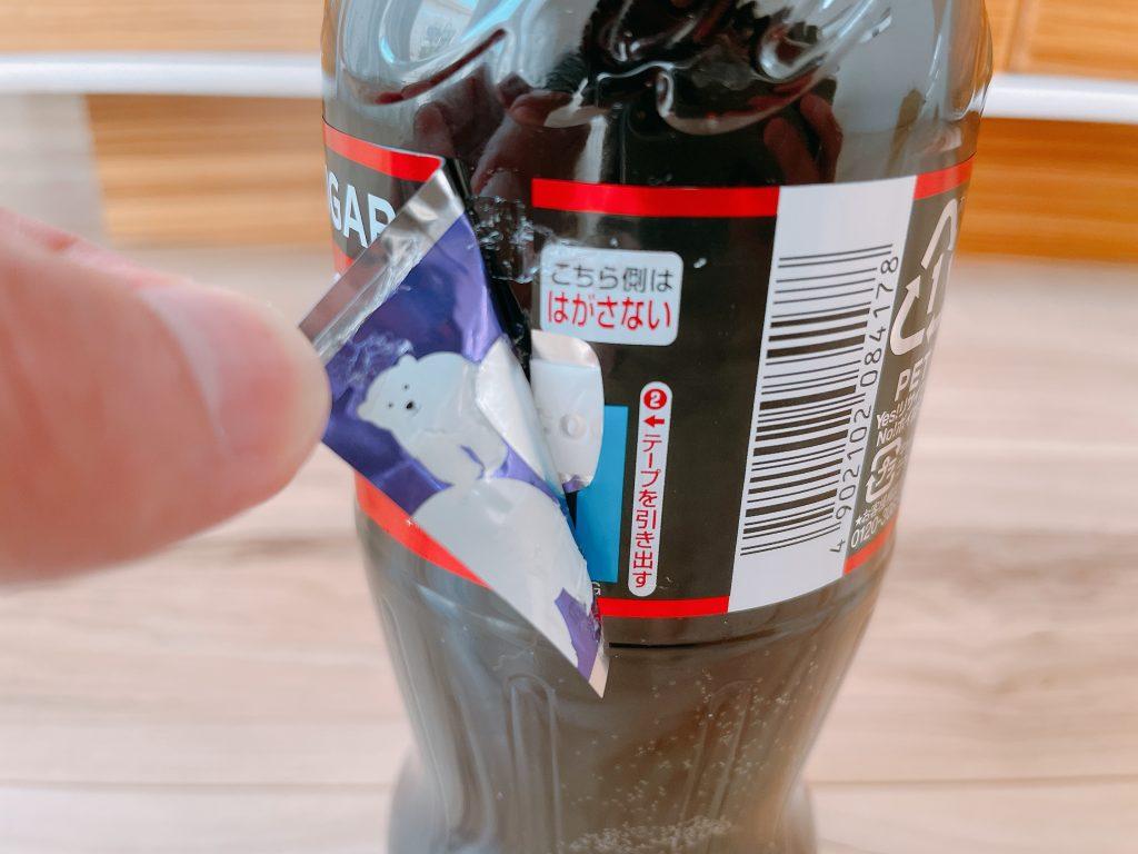 コーラのリボンボトルをはがす