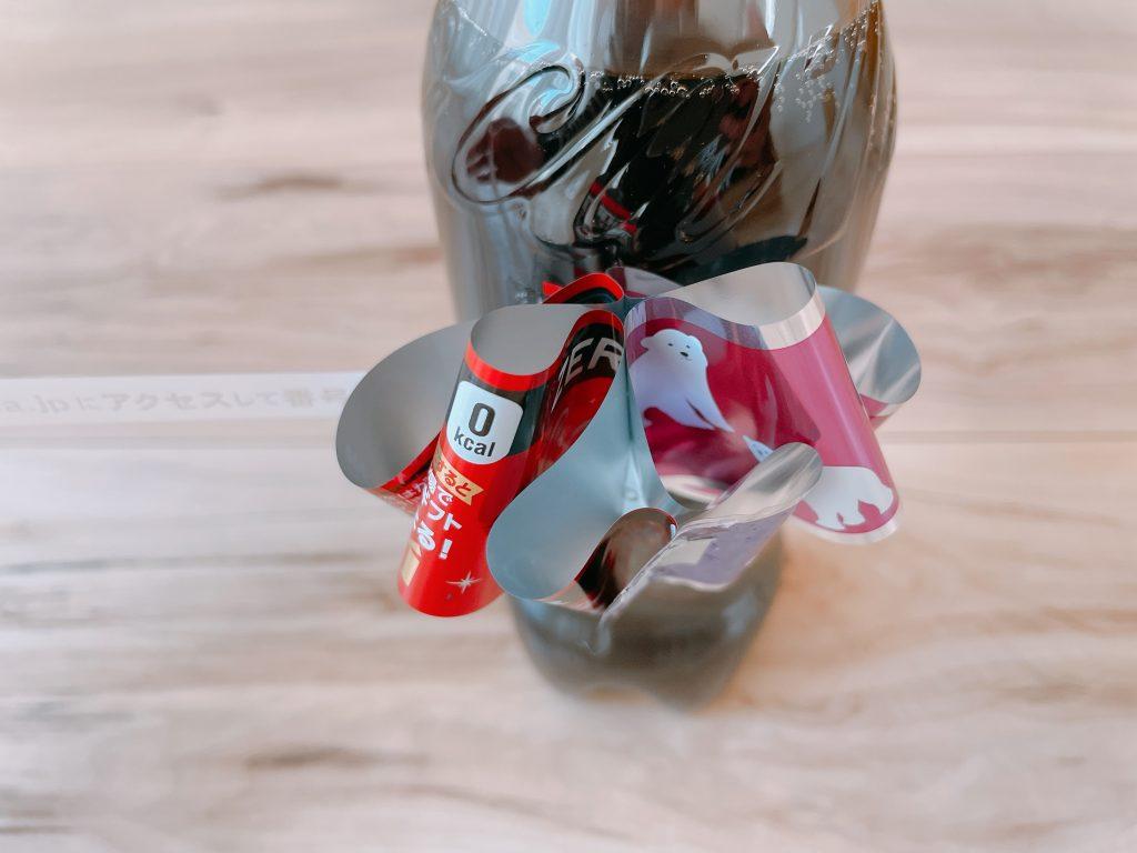 コーラのリボンボトルをはがして、テープをひっぱる6