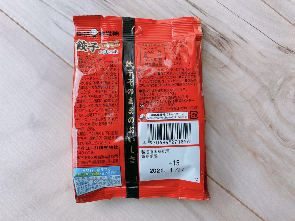 餃子のまんま-香ばしラー油味の原材料やカロリーなど