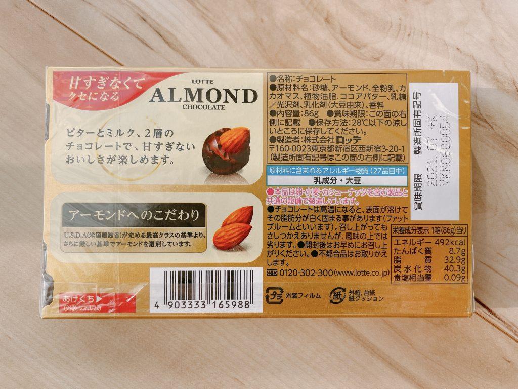 アーモンドチョコレートの原材料やカロリーなど