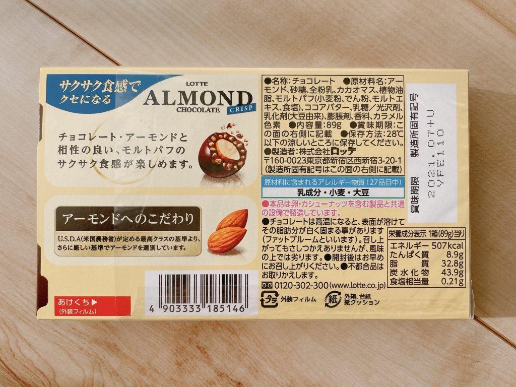アーモンドチョコレートクリスプの原材料やカロリーなど