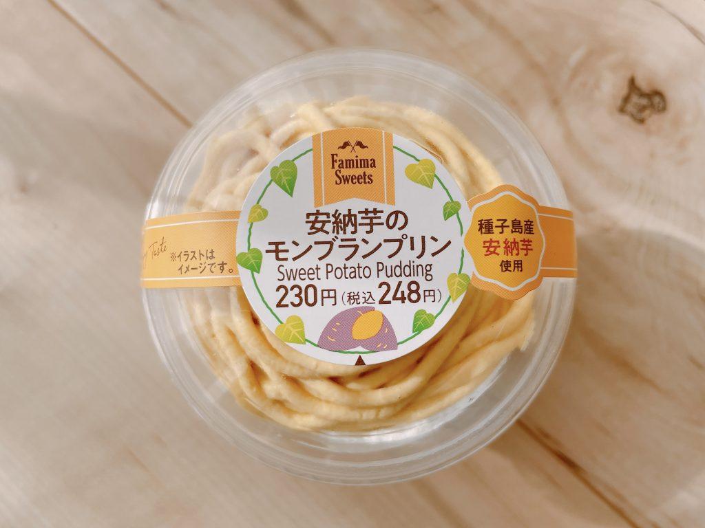 安納芋のモンブランプリンのパッケージ