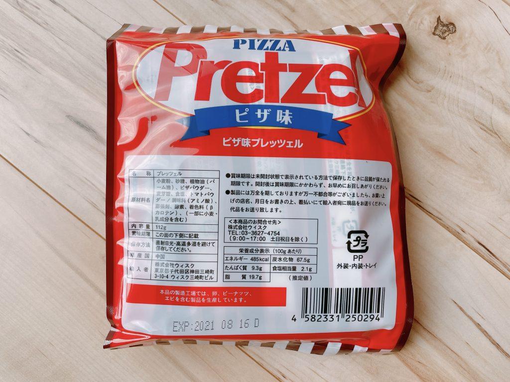 プレッツェルピザ味の原材料やカロリーなど
