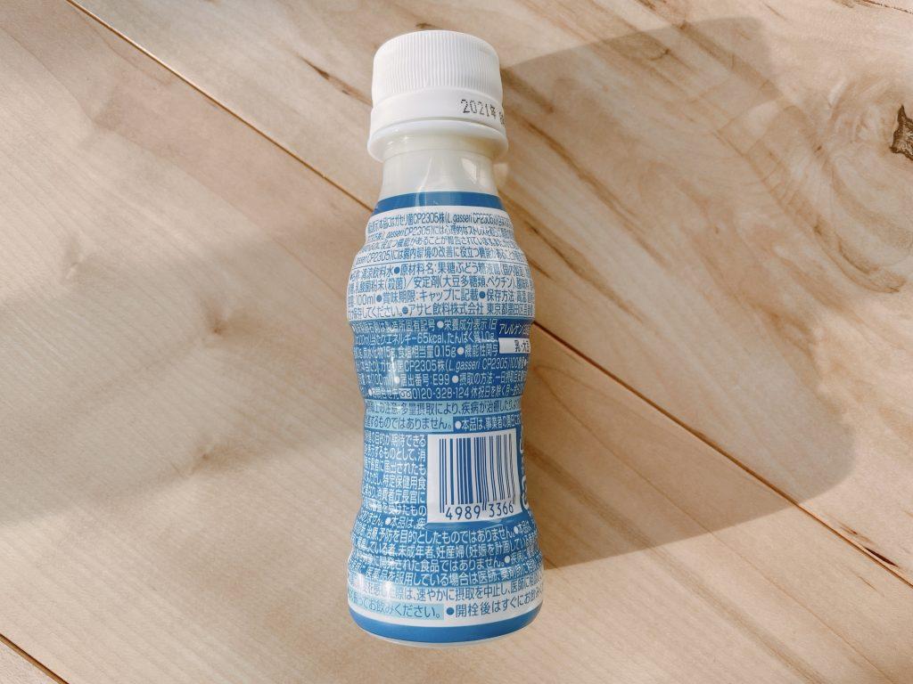 「届く強さの乳酸菌」W(ダブル)「プレミアガセリ菌CP2305」 の原材料やカロリーなど