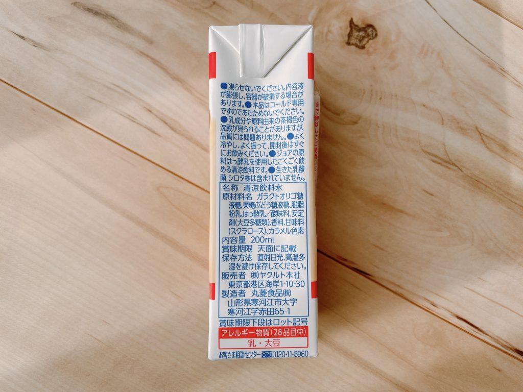 ヤクルトの乳性飲料 ミルージュ200の原材料