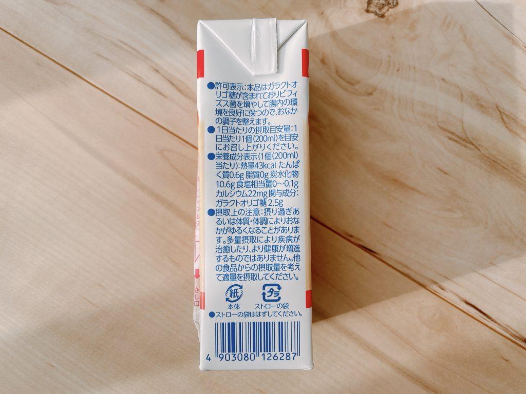 ヤクルトの乳性飲料 ミルージュ200の栄養成分表示