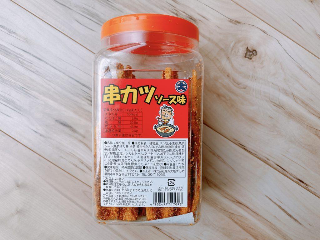 串カツソース味のパッケージ