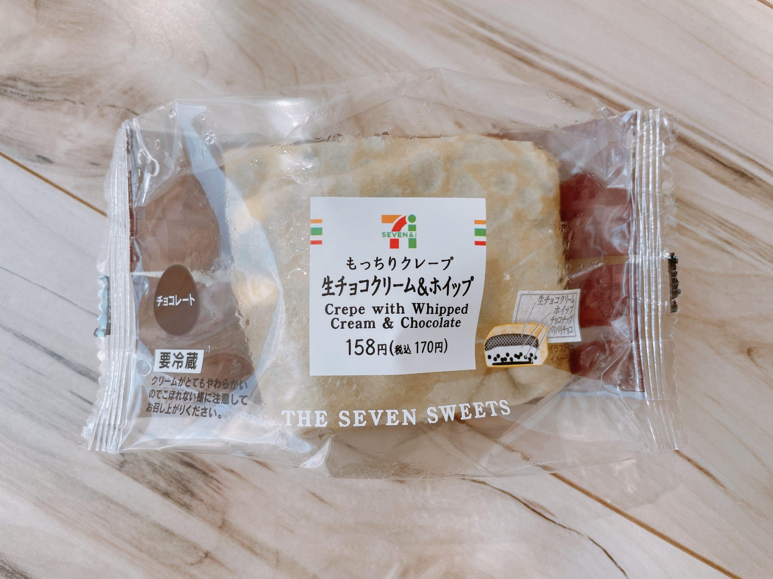 もっちりクレープ生チョコクリーム&ホイップのパッケージ