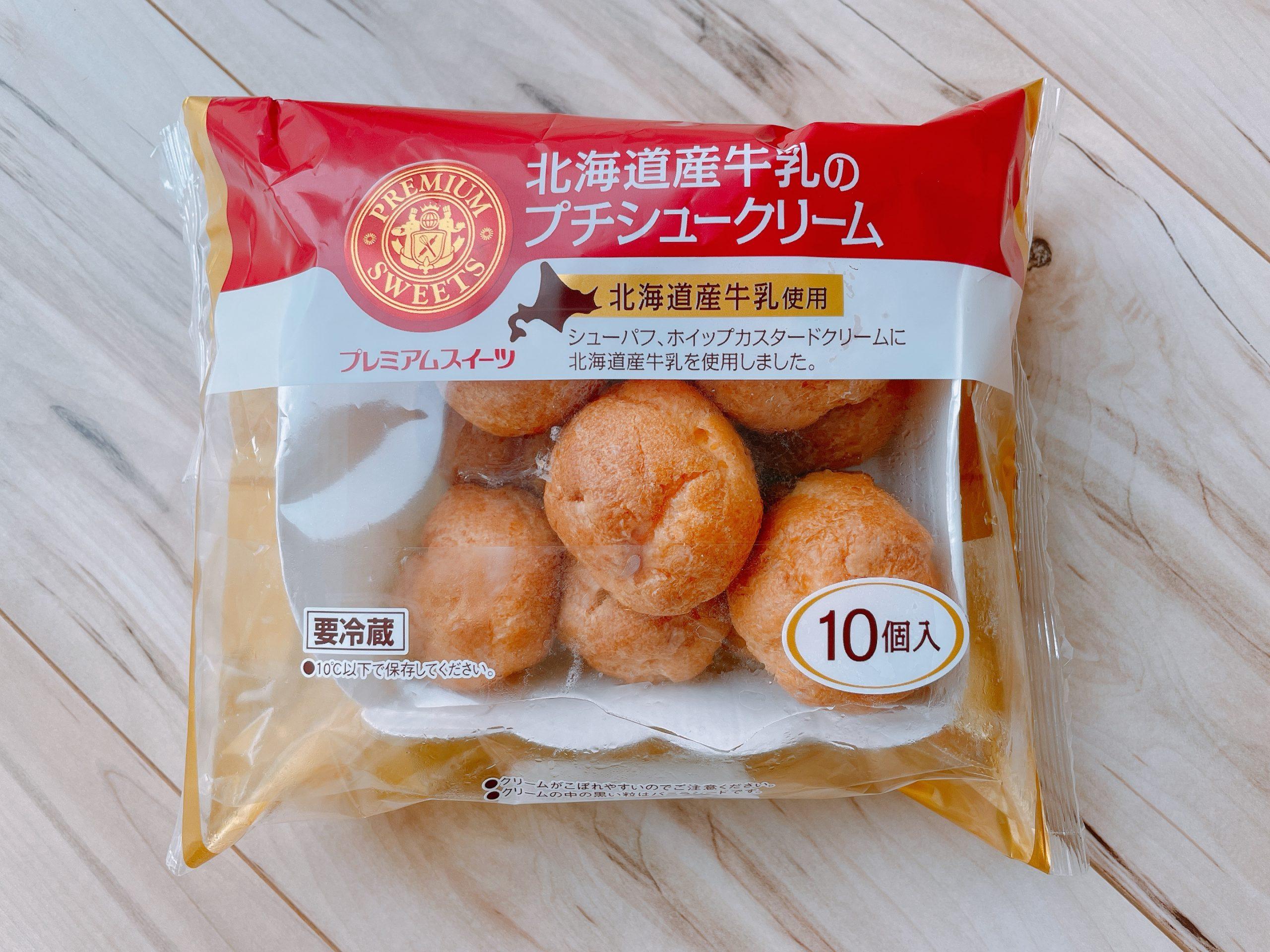 北海道産牛乳のプチシュークリームのパッケージ