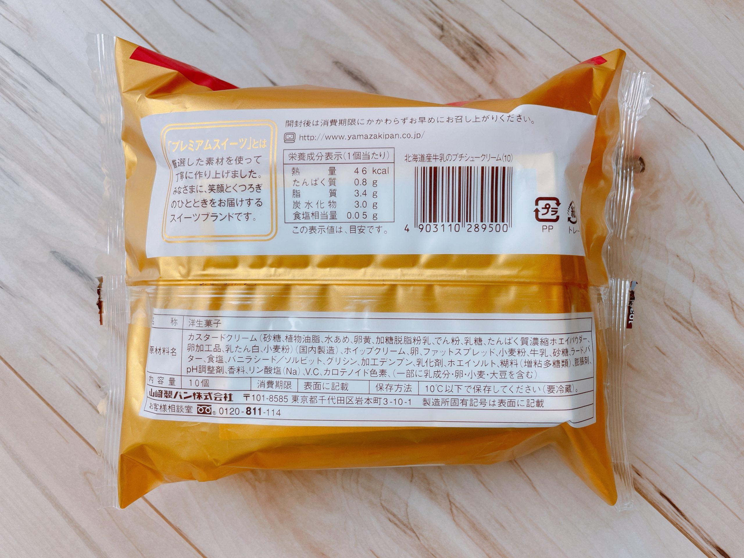 北海道産牛乳のプチシュークリームの原材料やカロリーなど