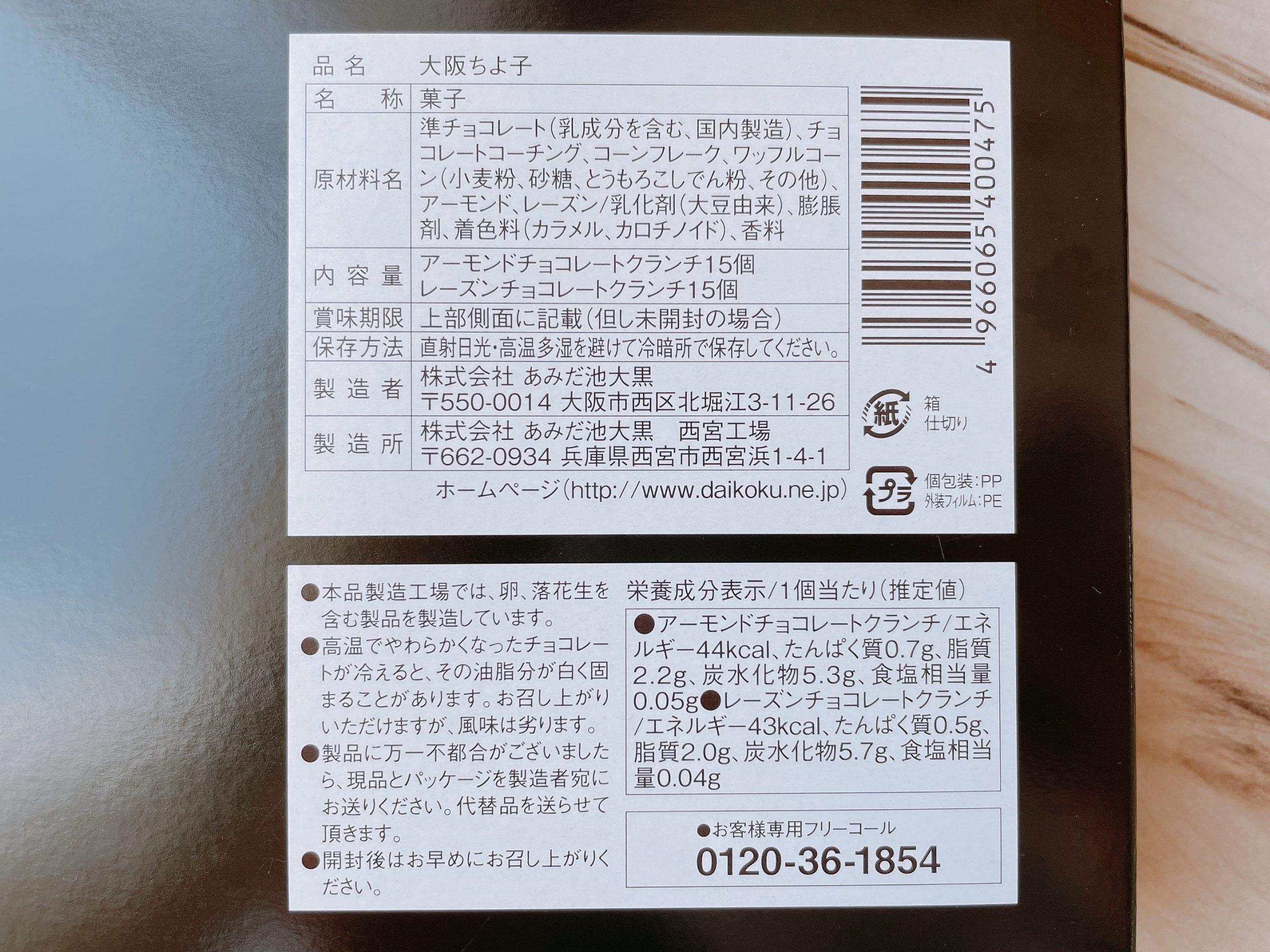 大阪ちよ子の原材料やカロリーなど