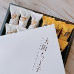 大阪ちよ子は2種類のチョコが食べられる