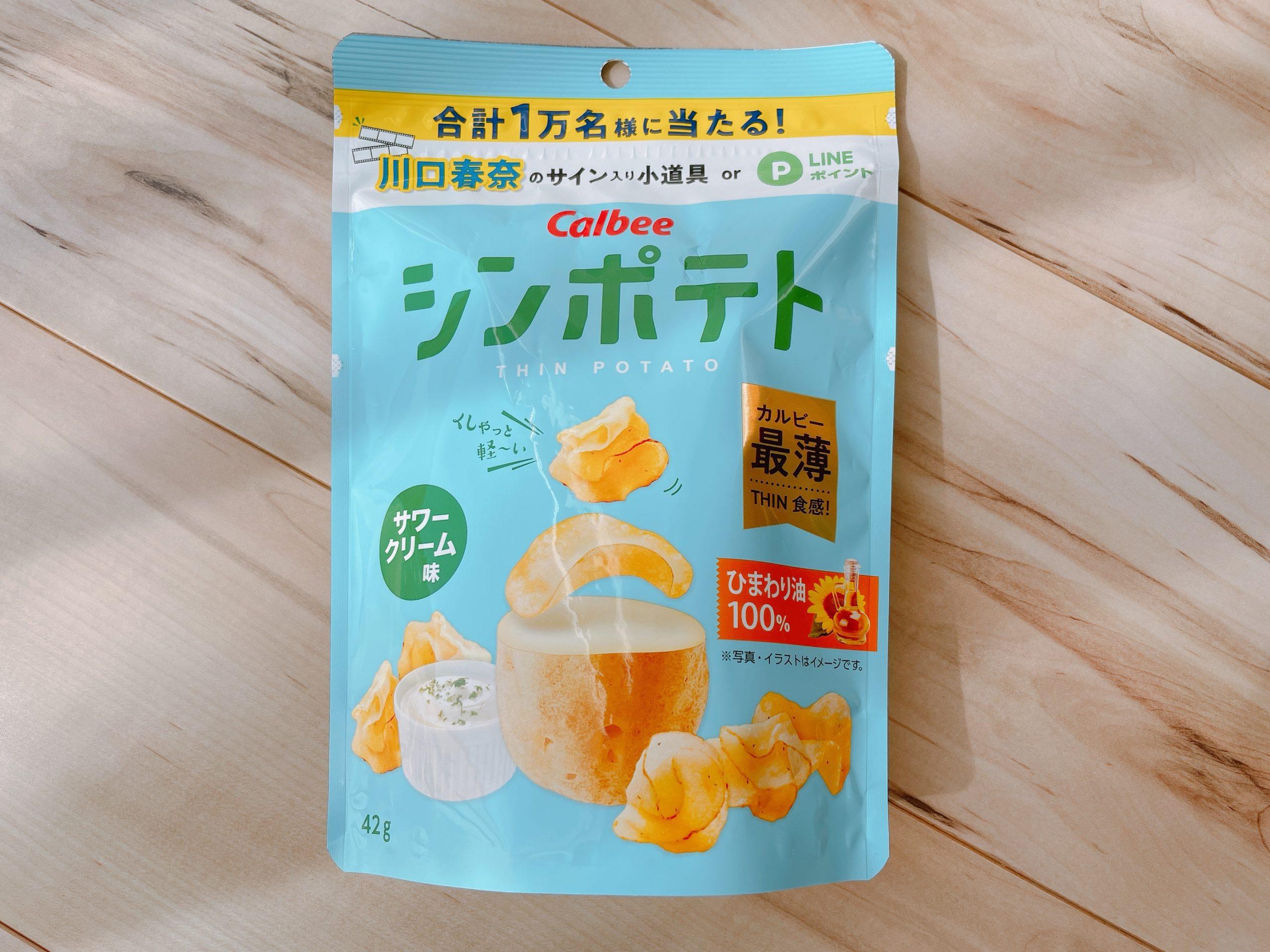 シンポテトのサワークリーム味パッケージ