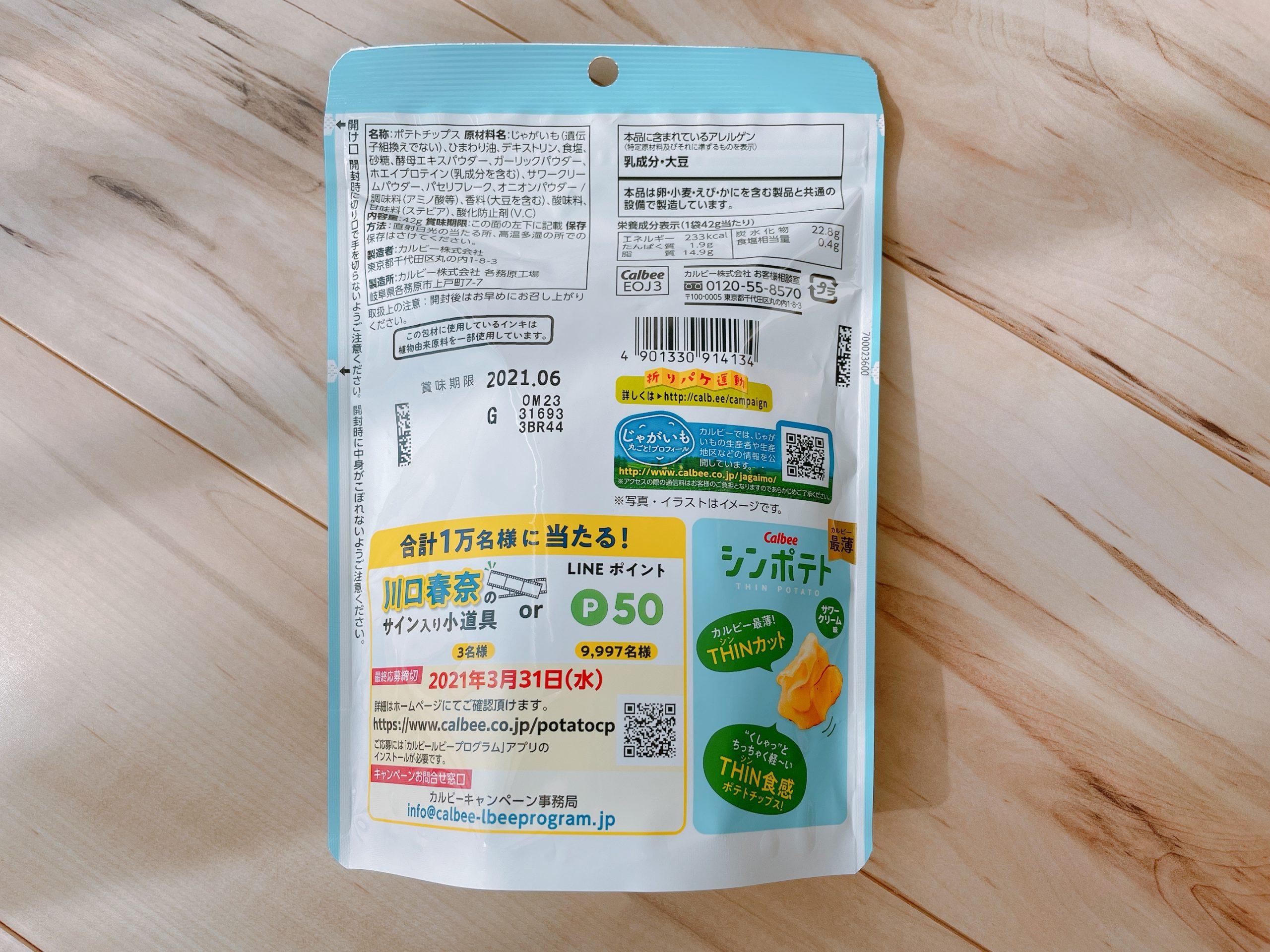 シンポテトのサワークリーム味、原材料やカロリーなど