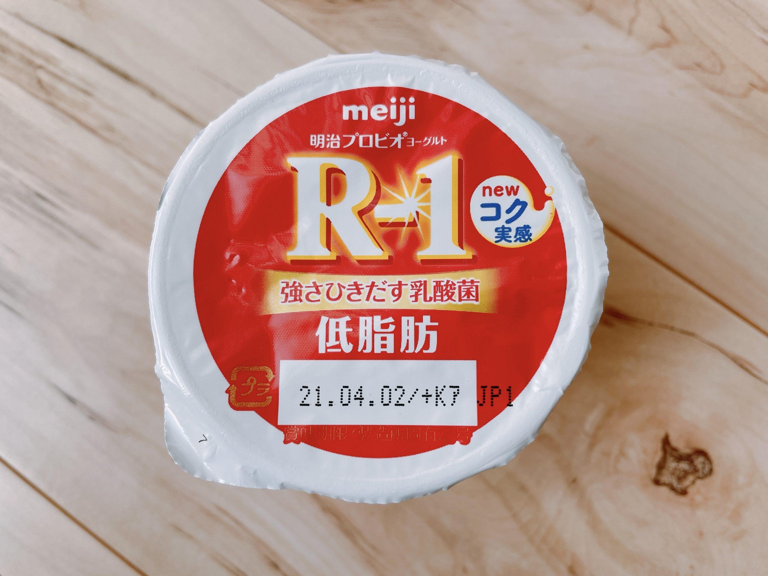 R-1低脂肪パッケージ