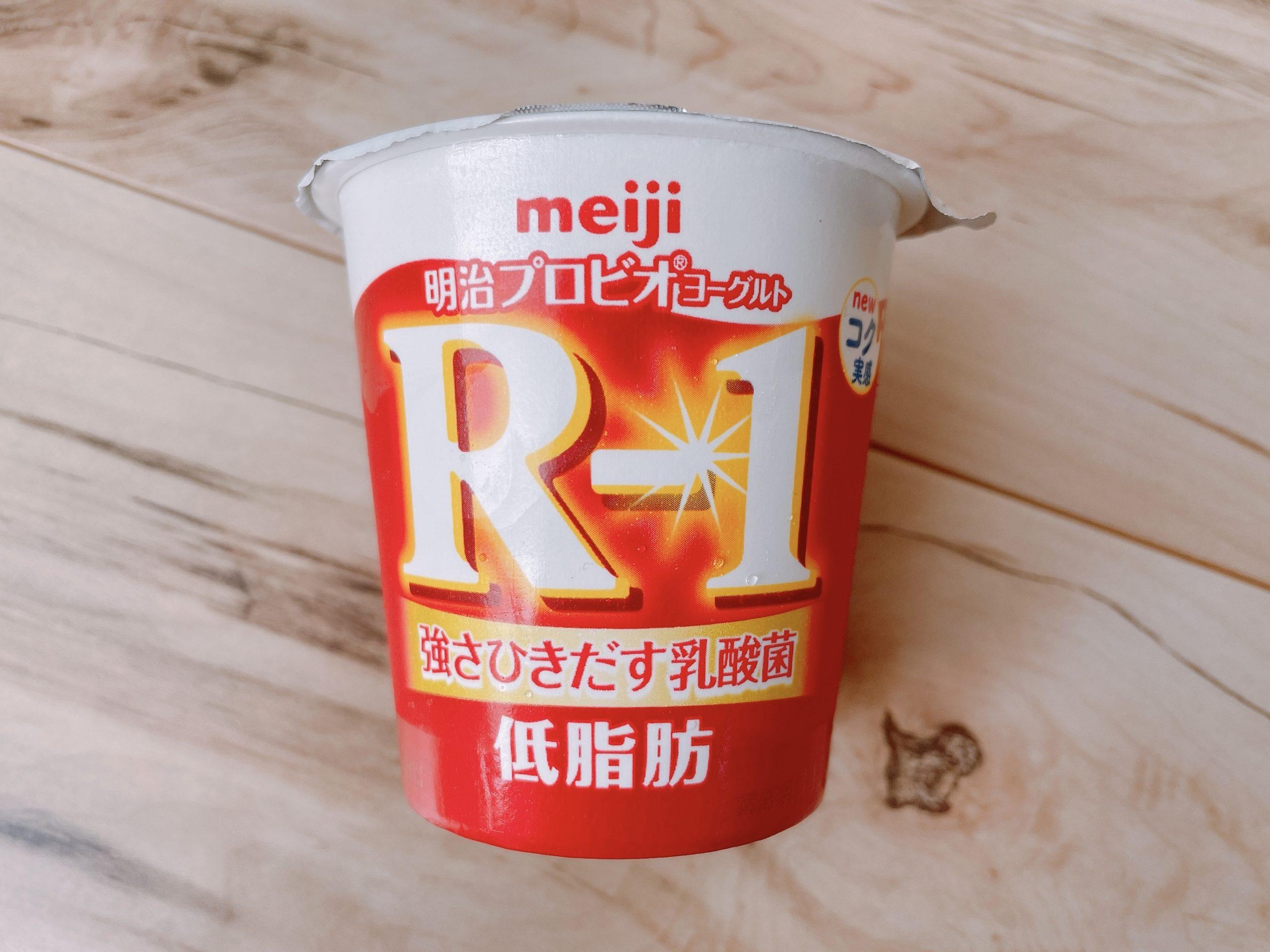 R-1低脂肪の方がうまいかも
