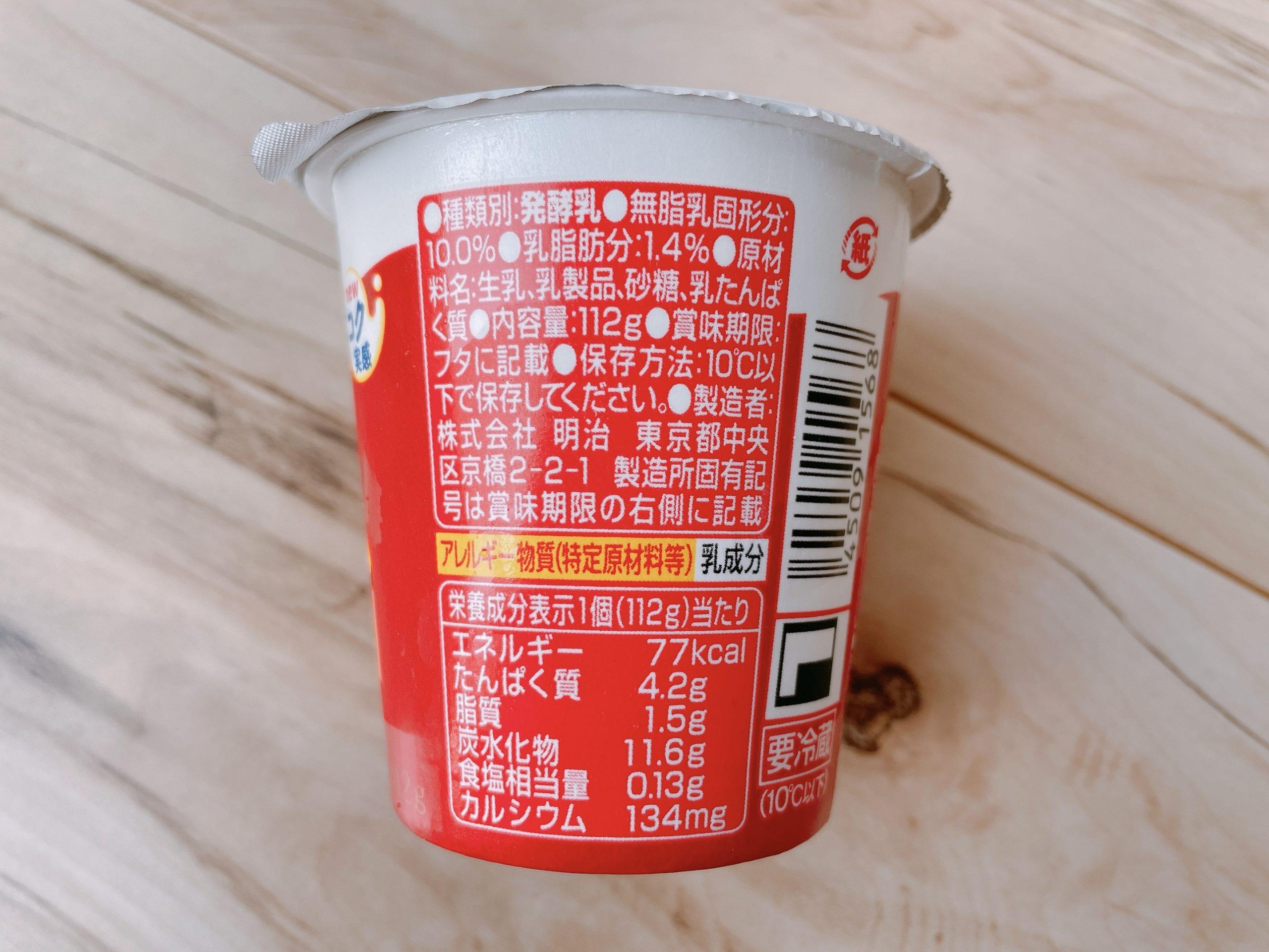 R-1低脂肪の原材料やカロリーなど