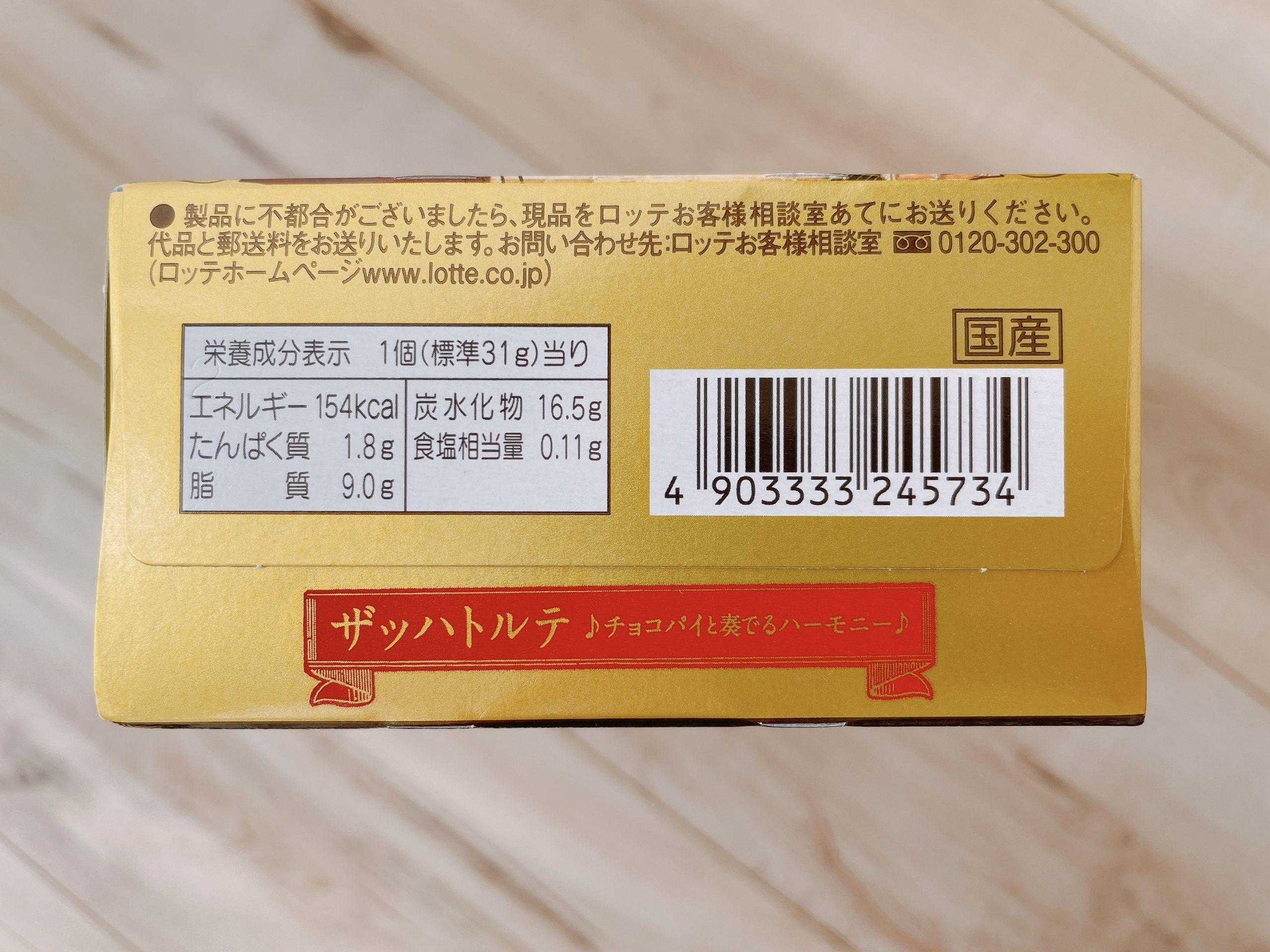 チョコパイ<ザッハトルテ>の原材料やカロリーなど1