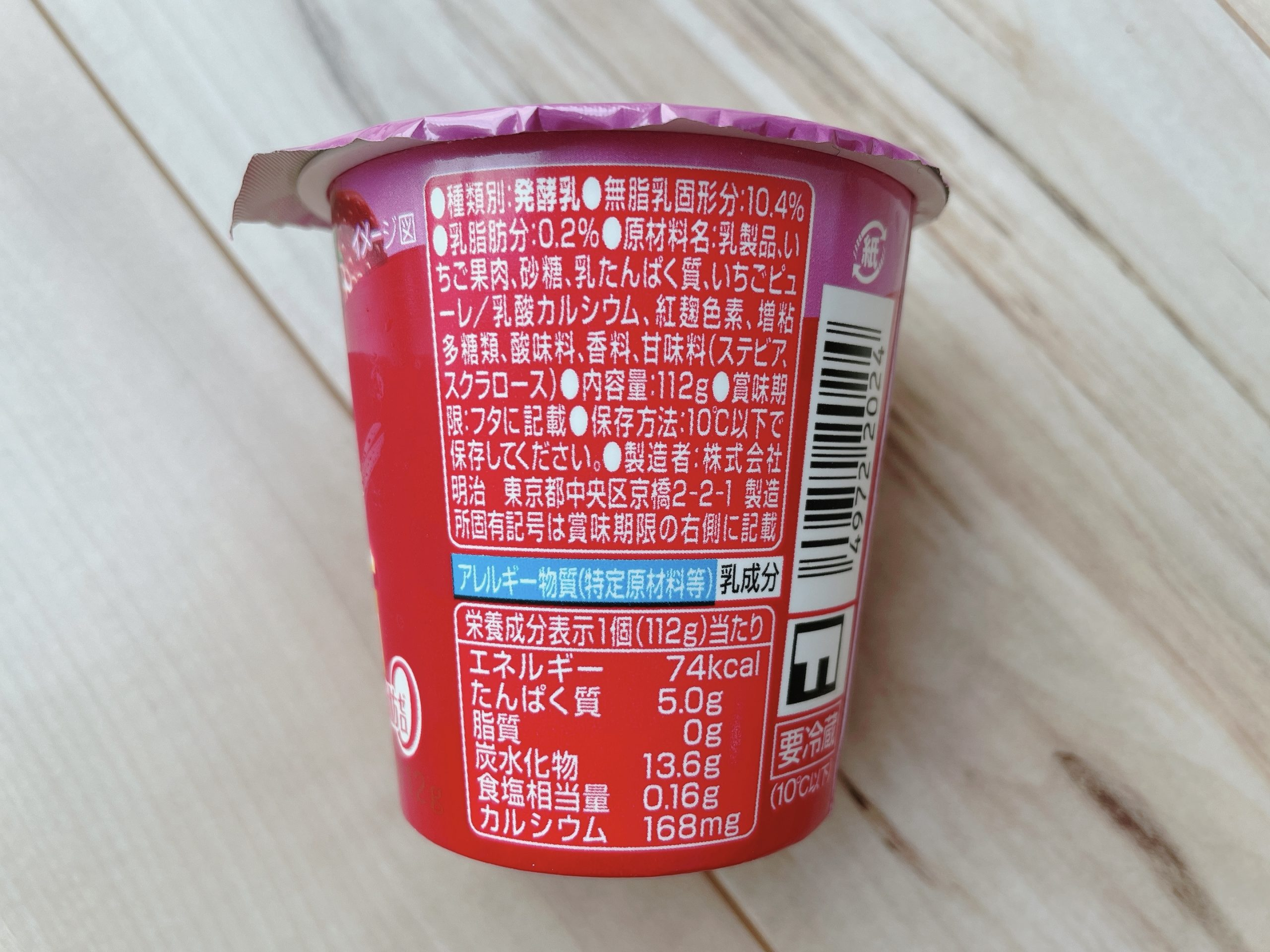 R-1ストロベリー脂肪0の原材料やカロリーなど
