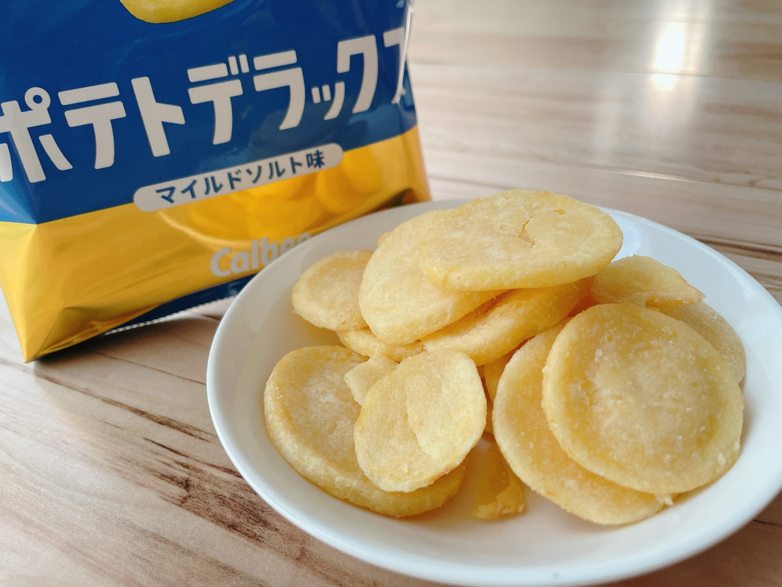 ポテトデラックスのマイルドソルト味は、ポテトと塩の相性がいい