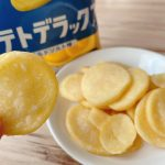 ポテトデラックスのマイルドソルト味は、塩がうまい