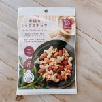 素焼きミックスナッツのパッケージ