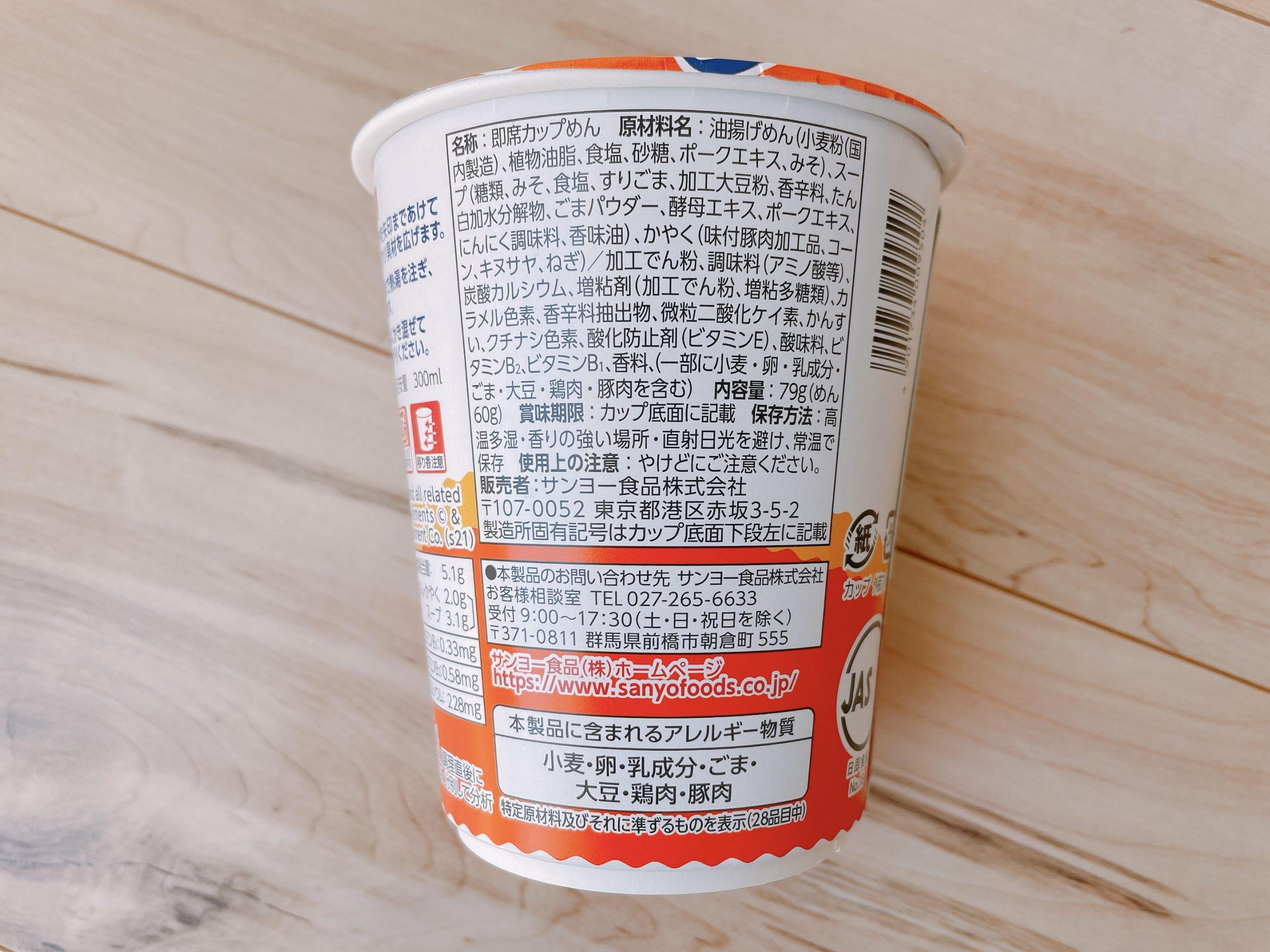 サッポロ一番カップスター味噌、原材料やカロリーなど1