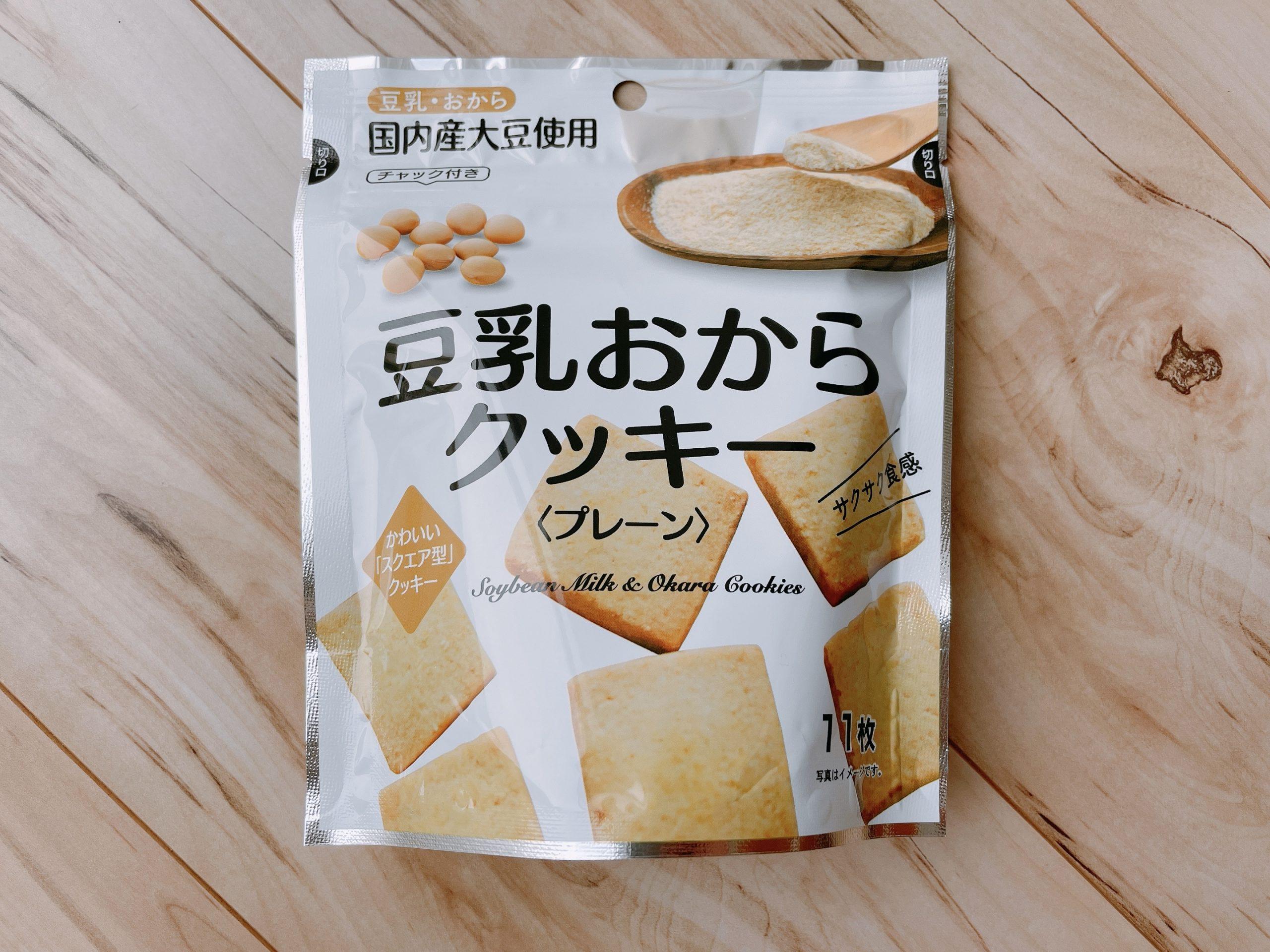 豆乳おからクッキー<プレーン>パッケージ