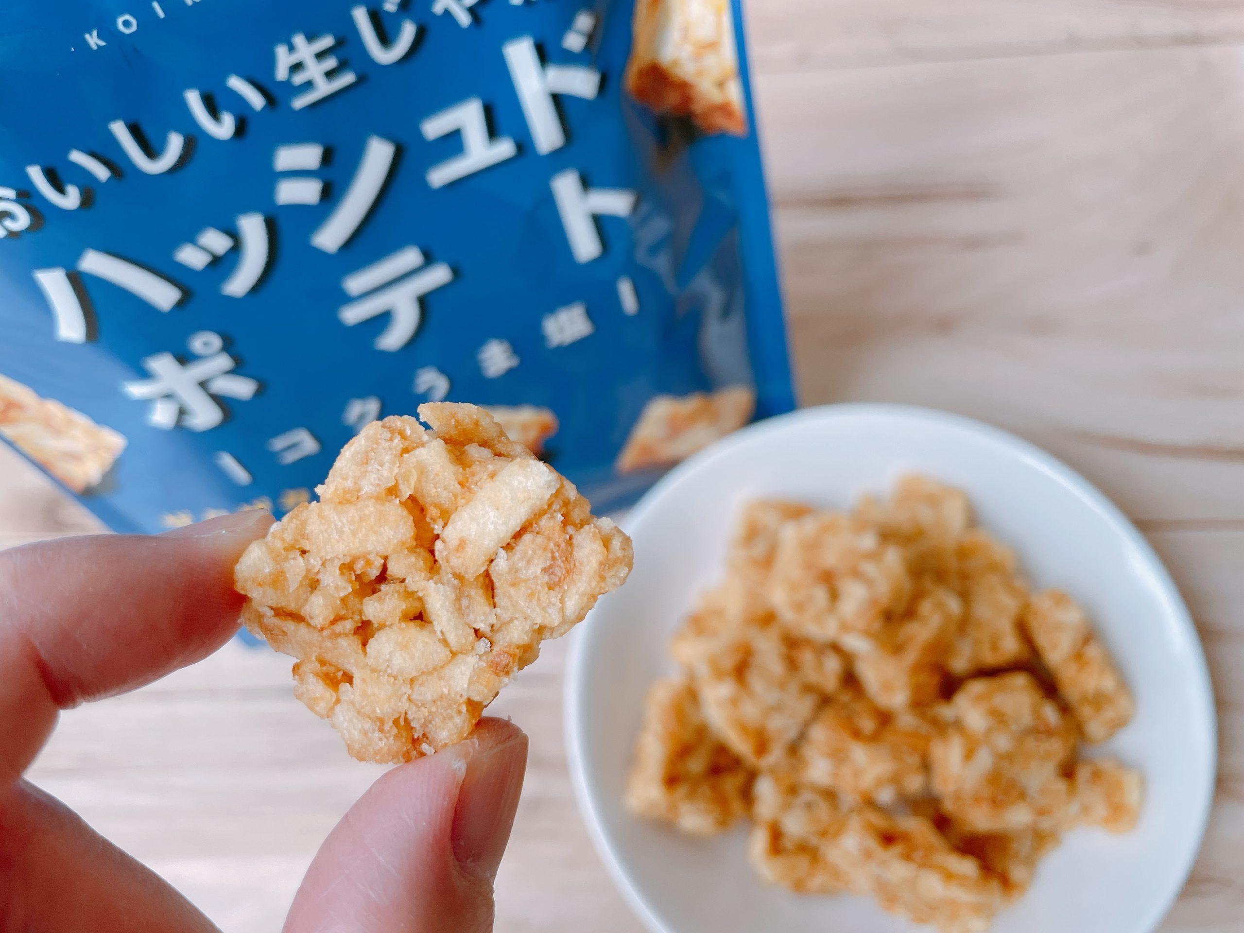 ハッシュドポテト<コクうま塩>は、塩加減が絶妙で甘みも感じられる