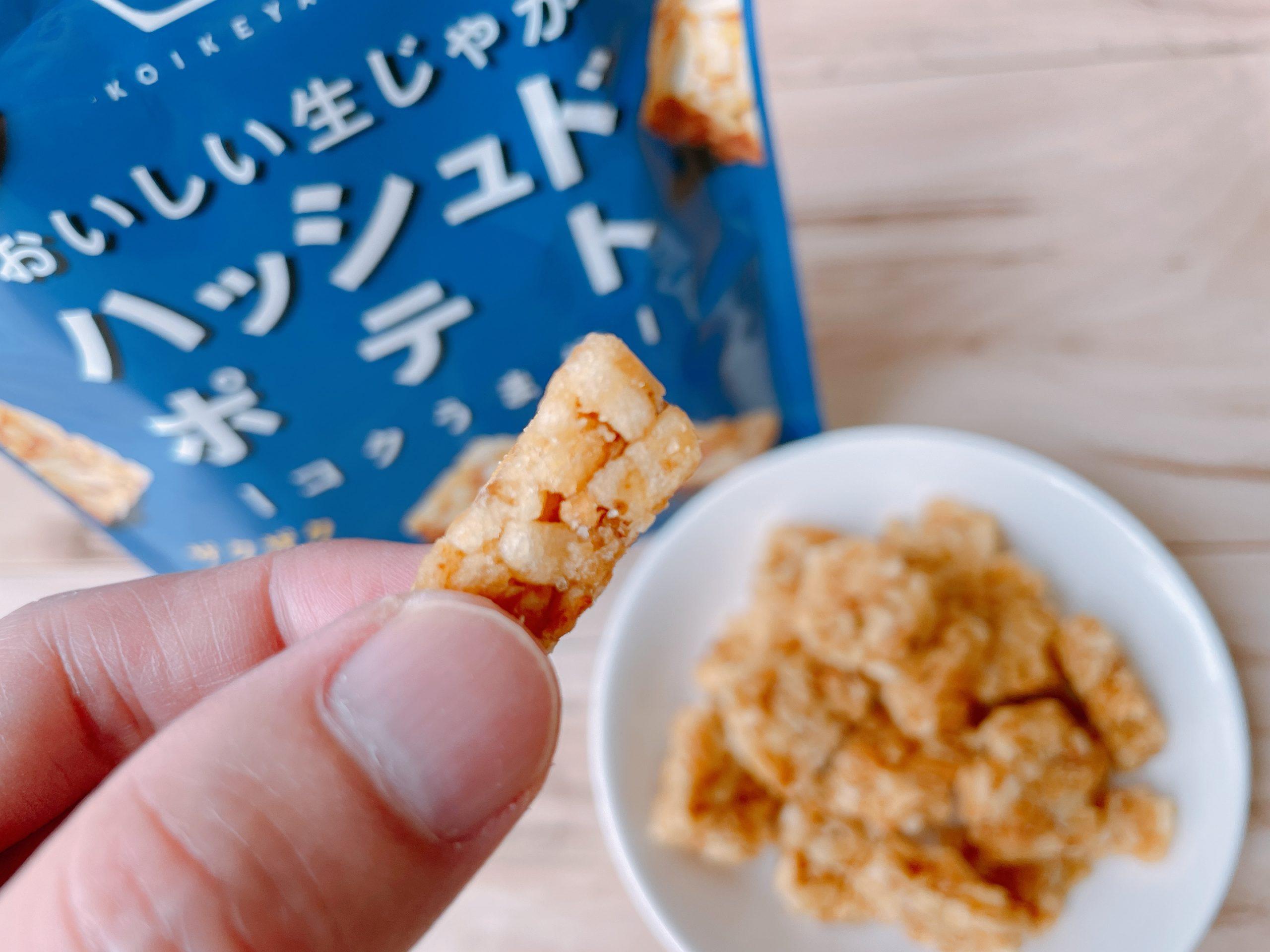 ハッシュドポテト<コクうま塩>は、うま味を噛みしめられる厚み