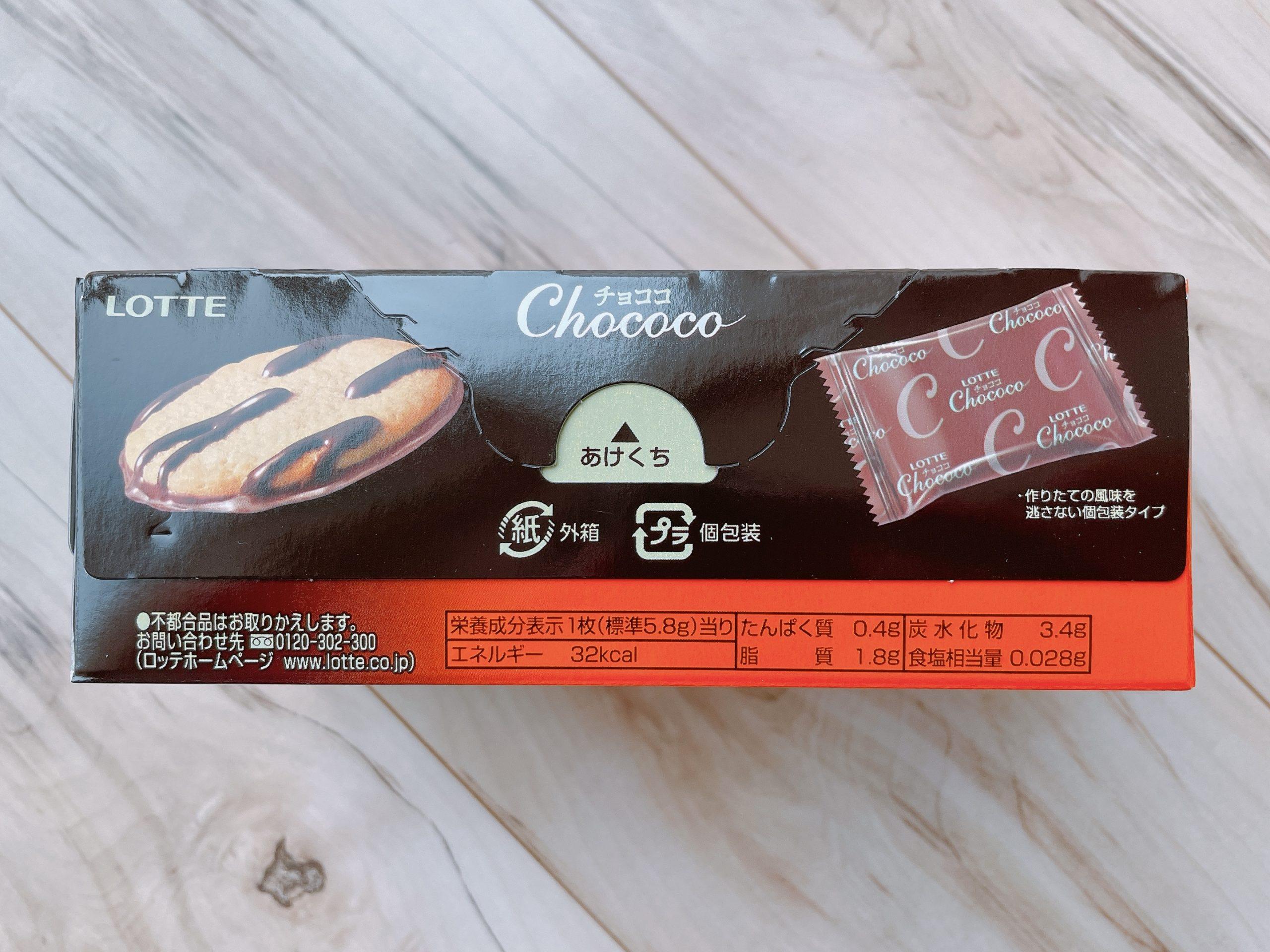 チョココの原材料やカロリーなど2