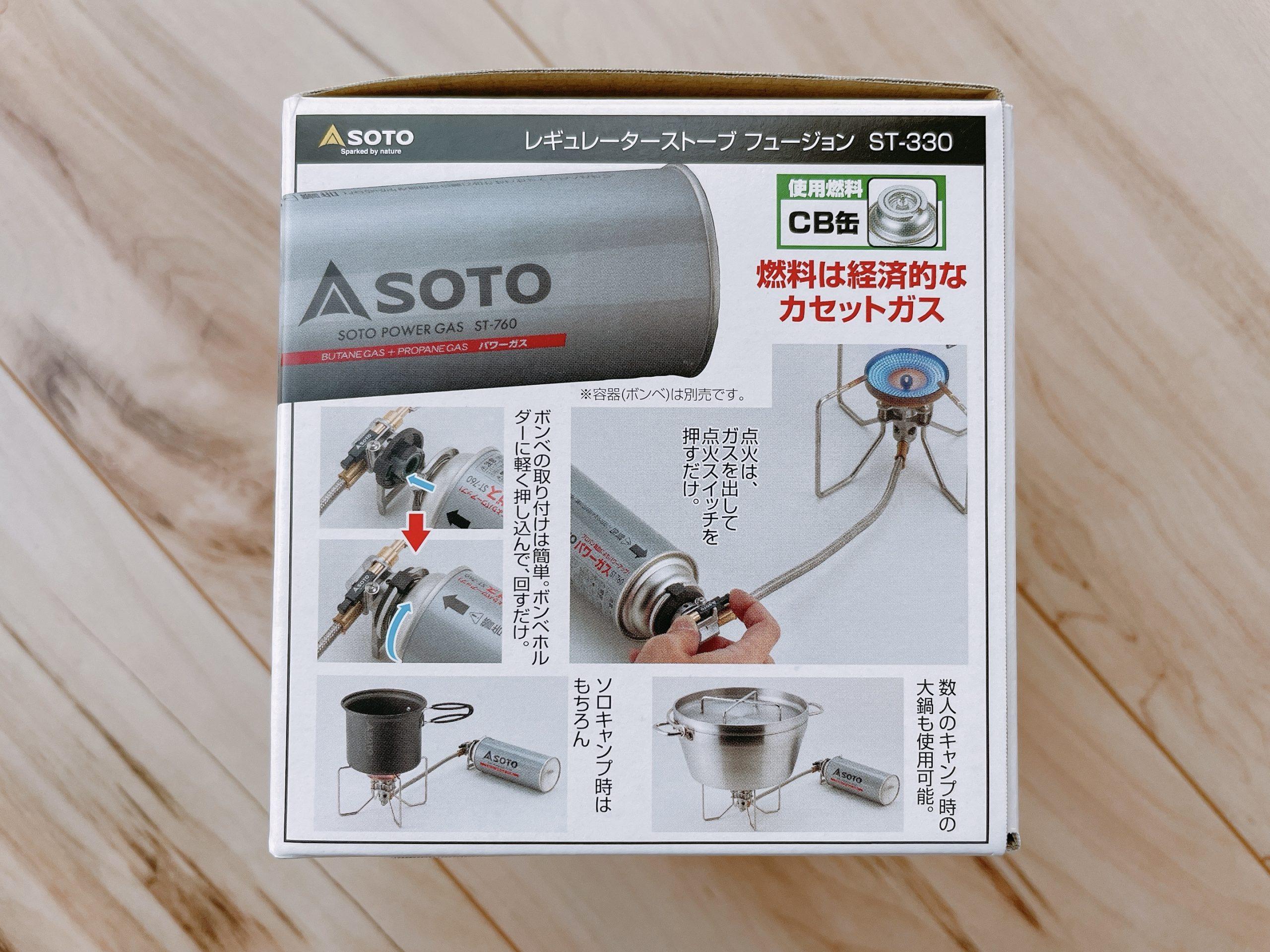 SOTO(ソト)バーナー<フュージョンST-330>側面箱2