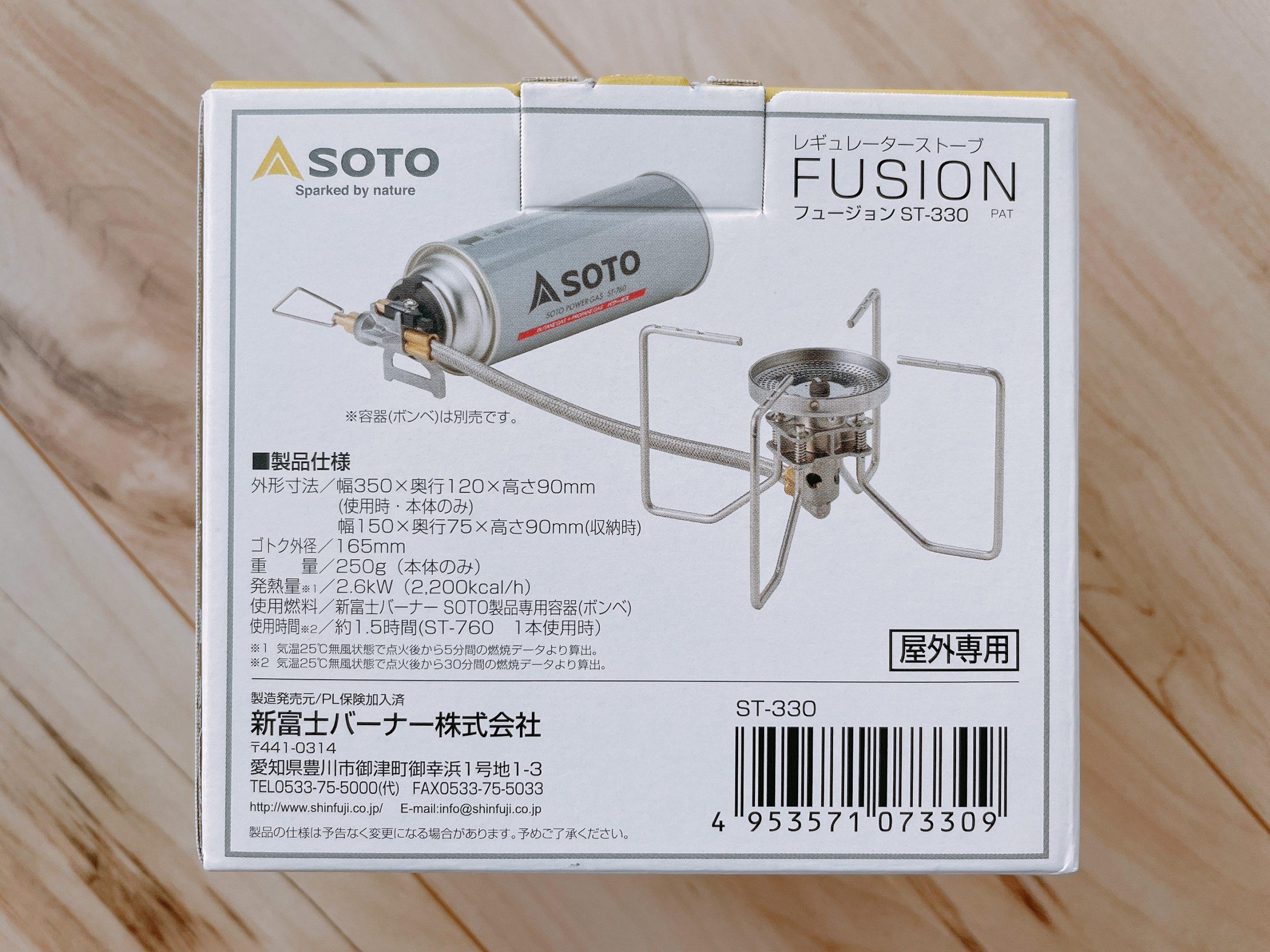 SOTO(ソト)バーナー<フュージョンST-330>側面箱3