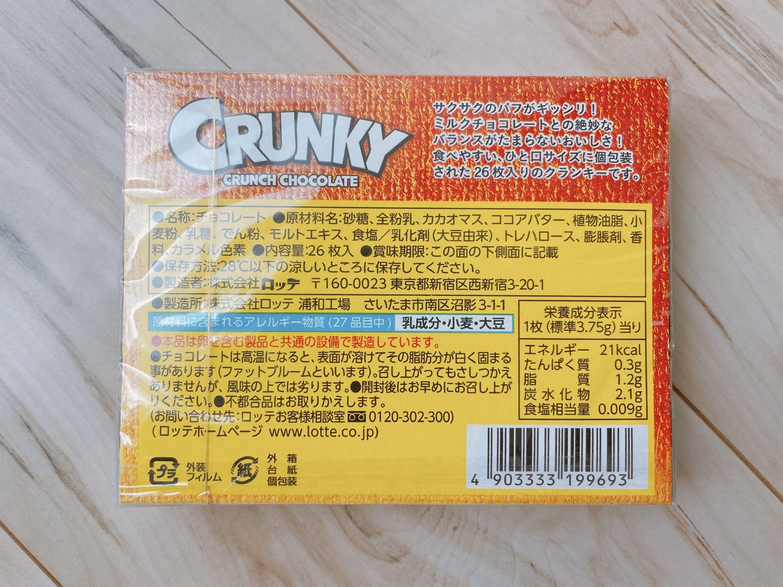 クランキーチョコレートエクセレントの原材料やカロリーなど
