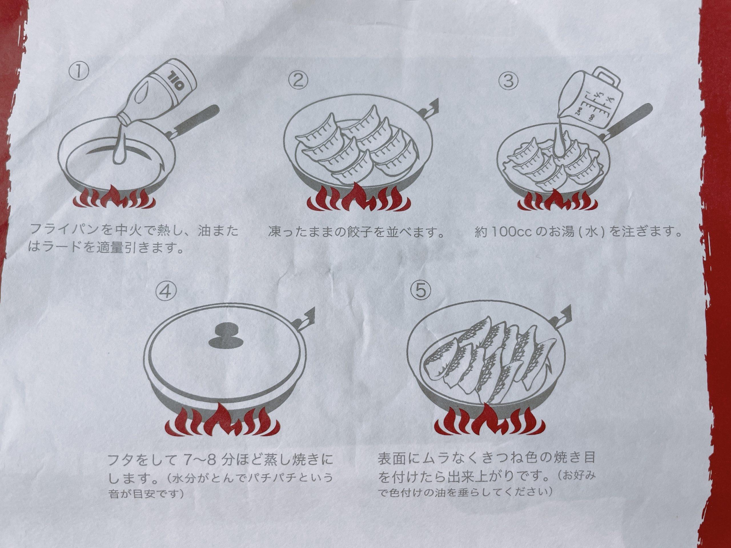たかなべ餃子の焼き方