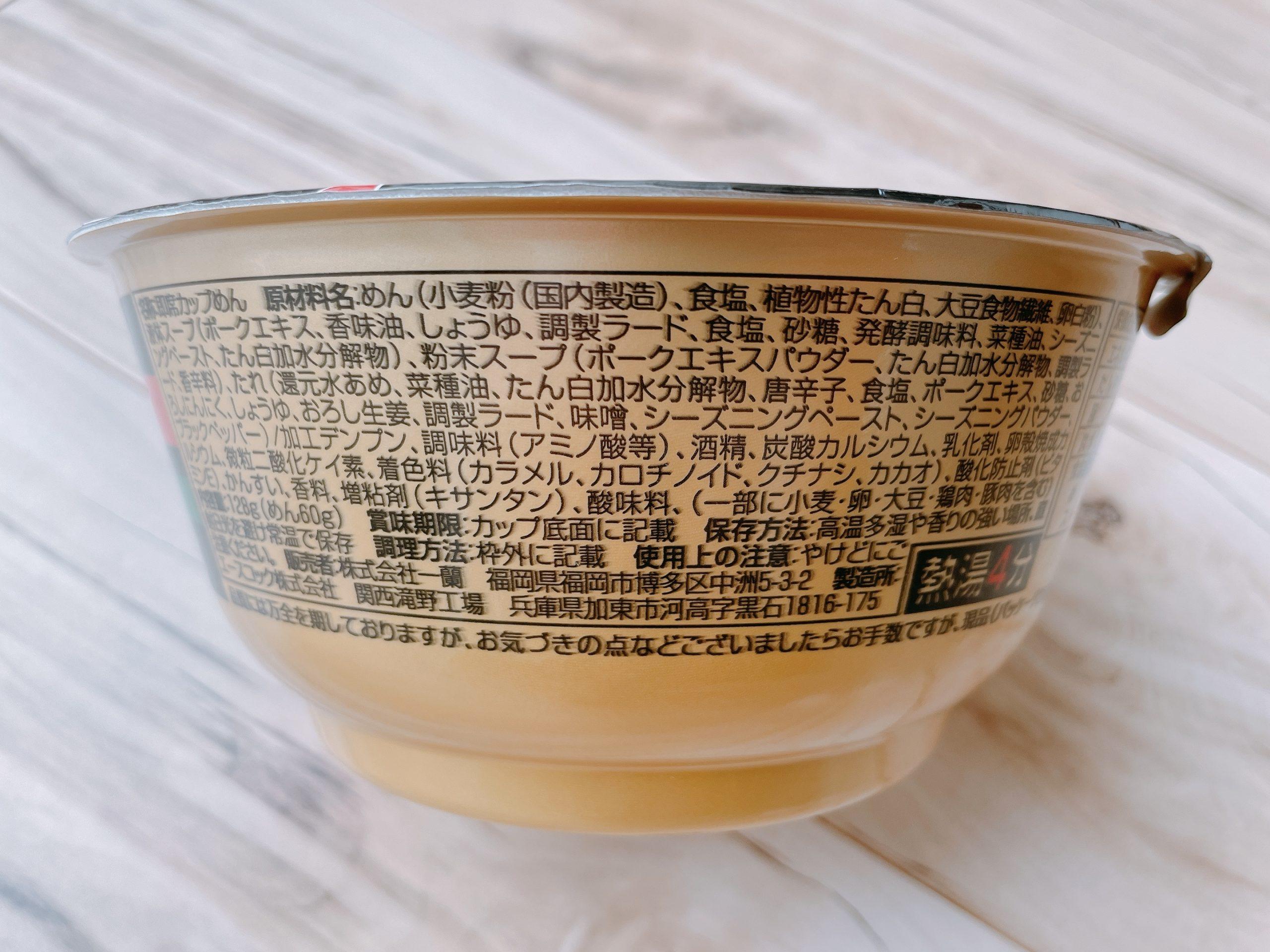 一蘭カップ麺の原材料やカロリーなど