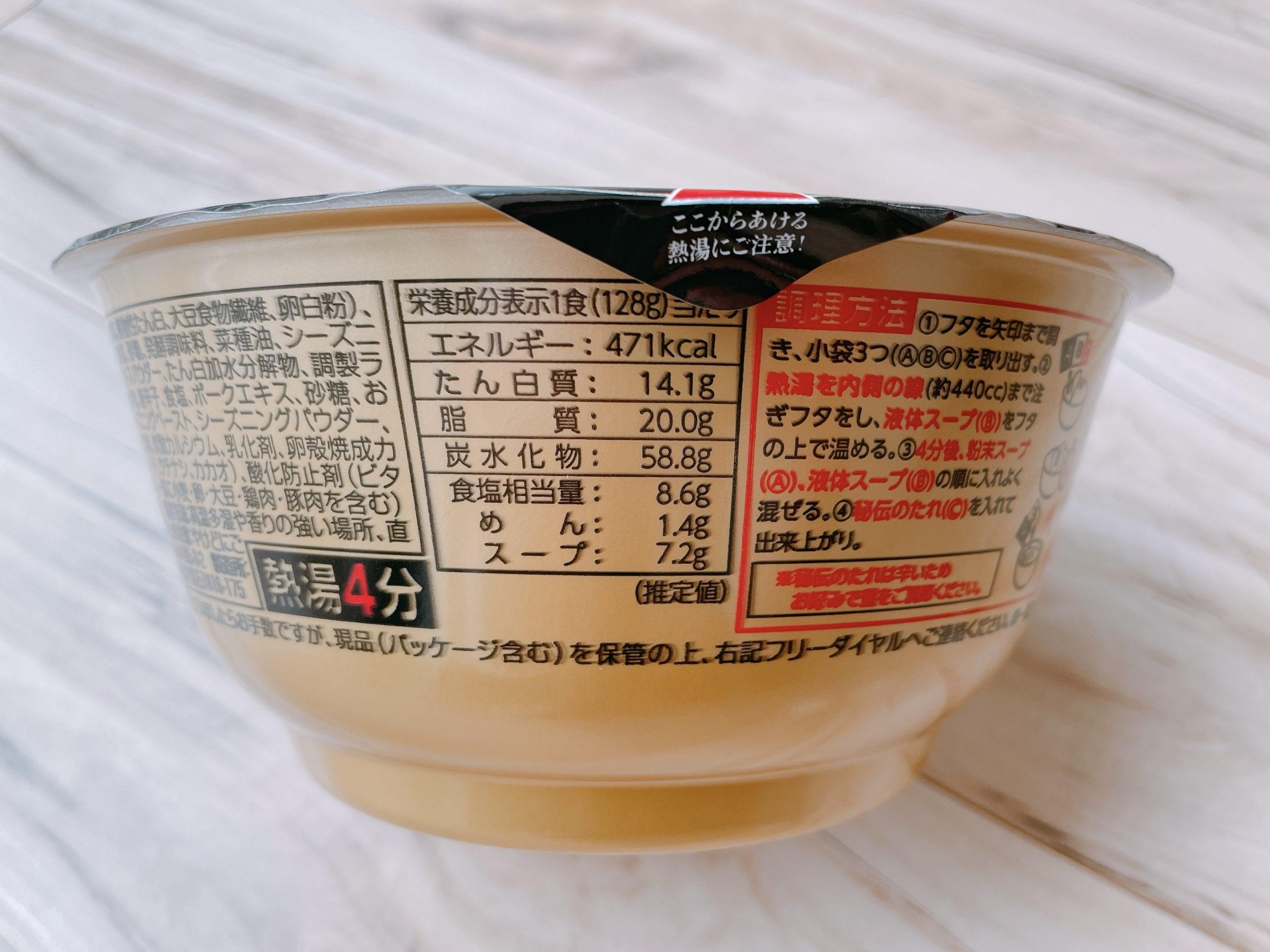 一蘭カップ麺の原材料やカロリーなど2