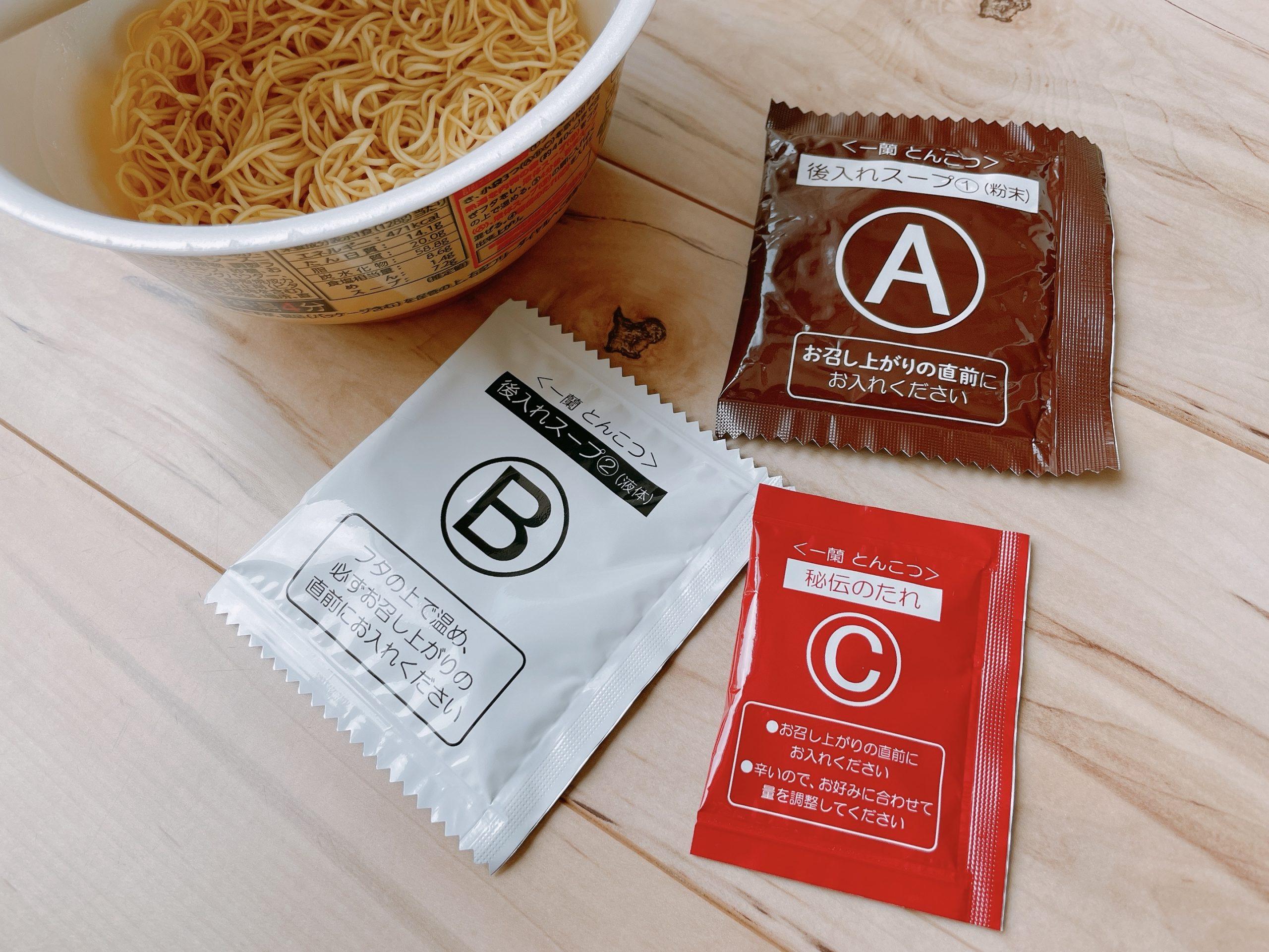 一蘭カップ麺の調味料