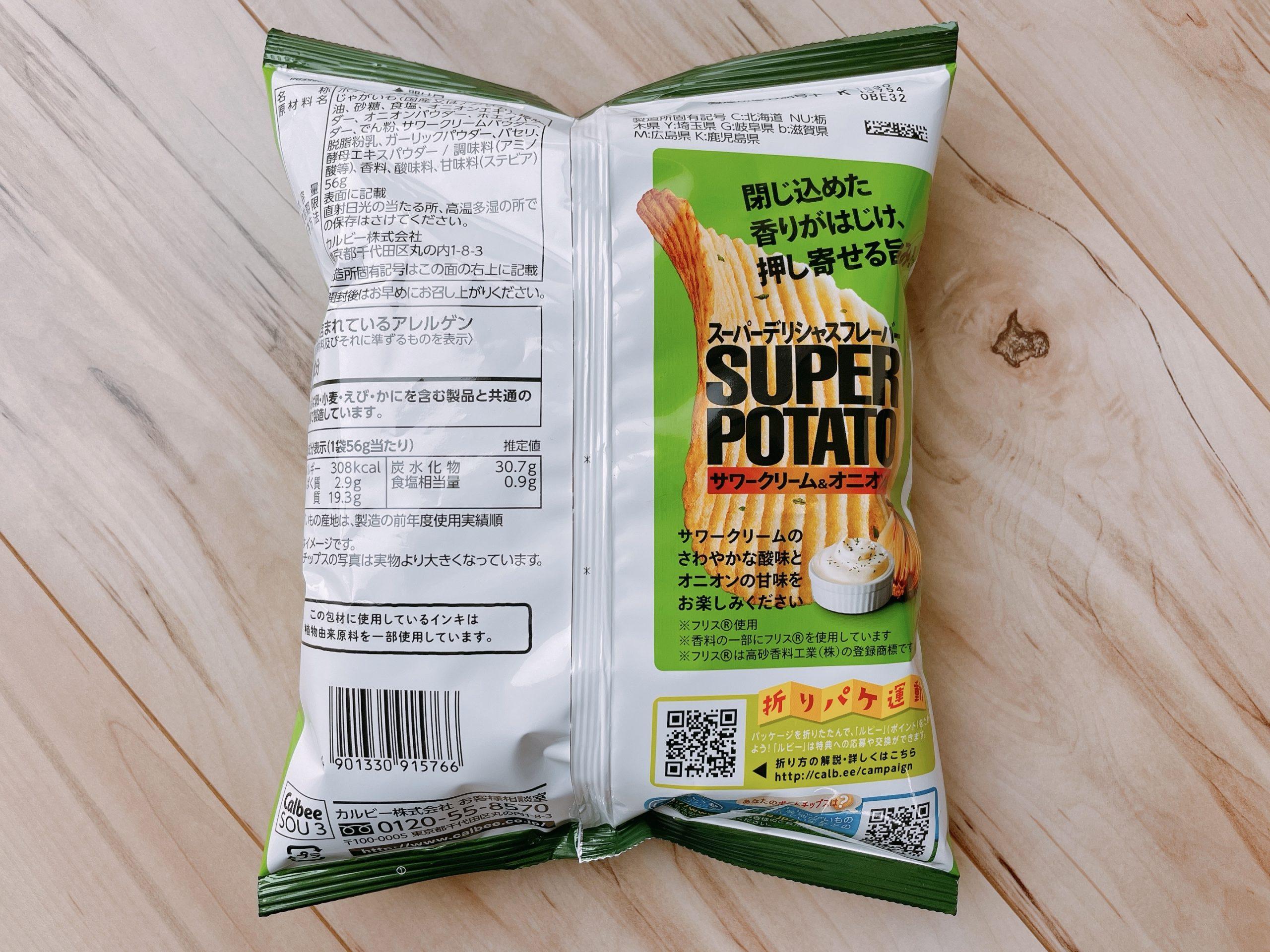 スーパーポテト<サワークリーム&オニオン味>の原材料やカロリーなど