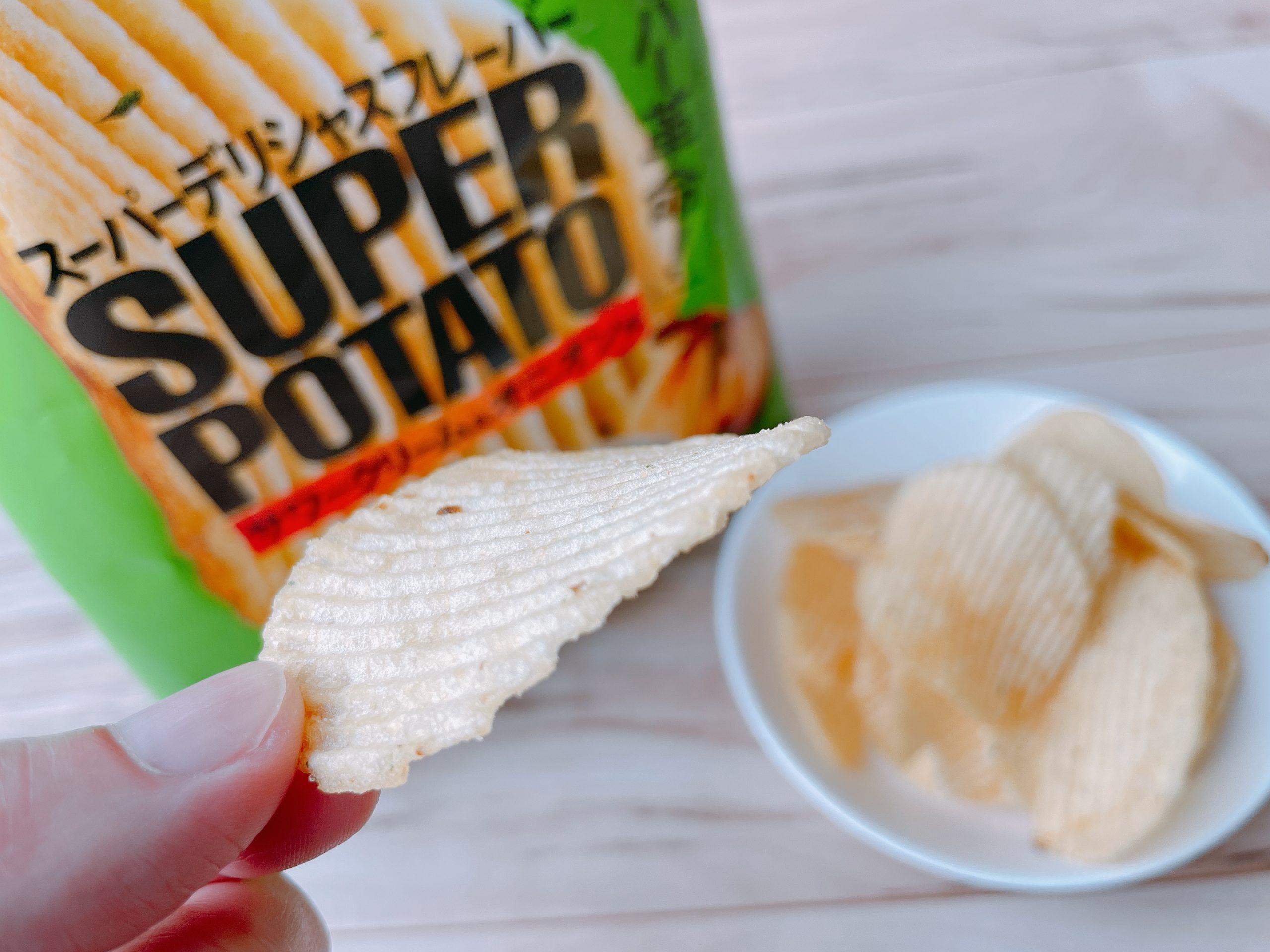 スーパーポテト<サワークリーム&オニオン味>波型のサクサクポテチ