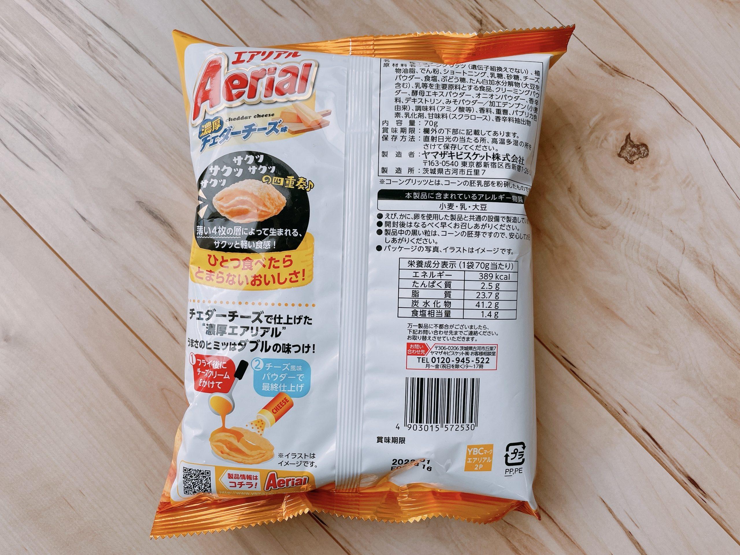エアリアル濃厚チェダーチーズ味の原材料やカロリーなど