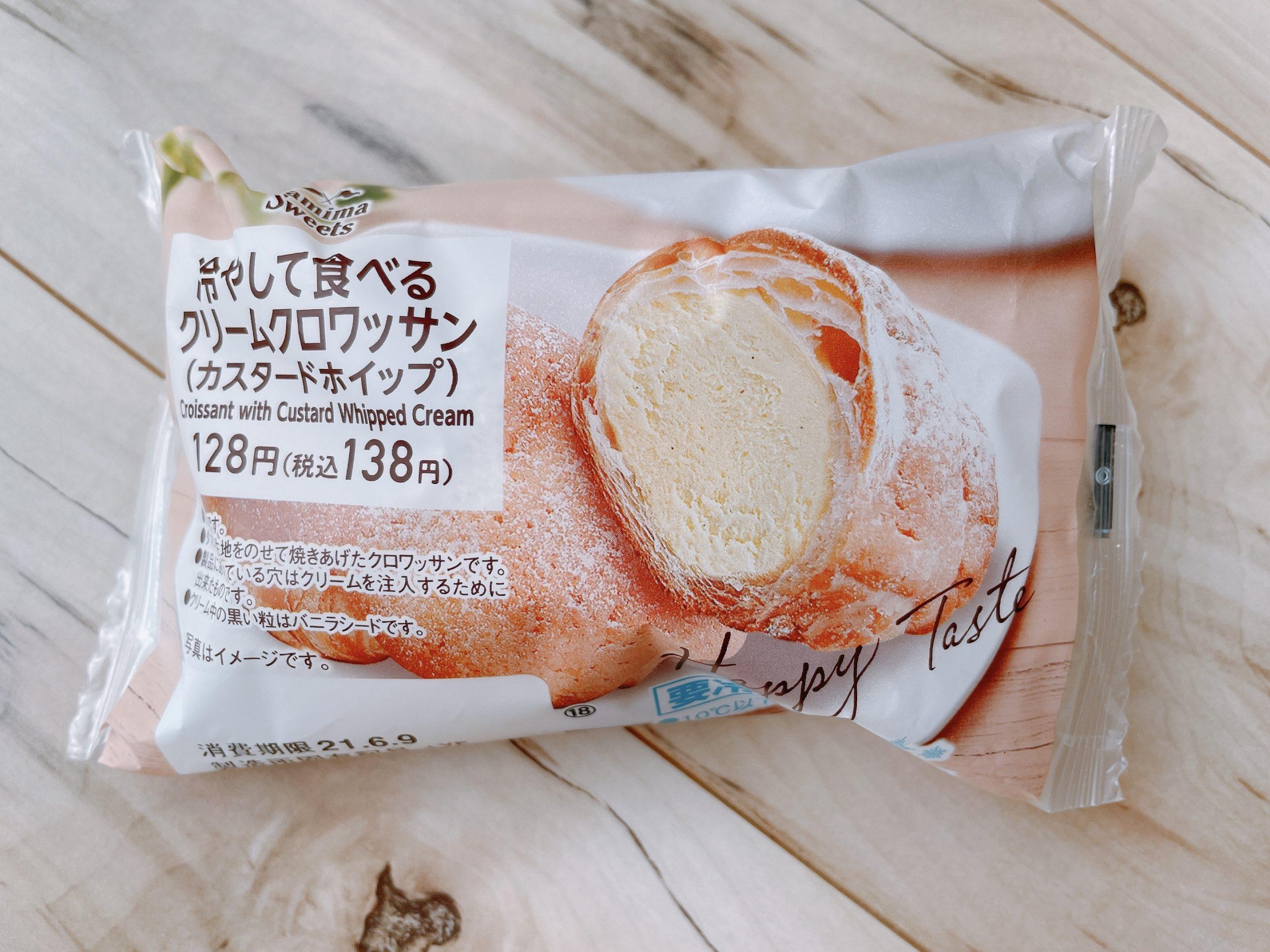 冷やして食べるクリームクロワッサン(カスタードホイップ)のパッケージ